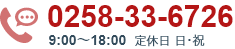 0253-33-6726